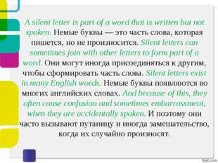 A silent letter is part of a word that is written but not spoken.Немые буквы