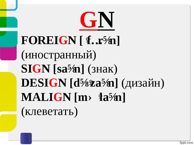GN FOREIGN[ˈfɔrɪn] (иностранный) SIGN [saɪn] (знак) DESIGN [dɪˈzaɪn] (дизайн...