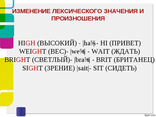 ИЗМЕНЕНИЕ ЛЕКСИЧЕСКОГО ЗНАЧЕНИЯ И ПРОИЗНОШЕНИЯ HIGH (ВЫСОКИЙ) - |haɪ| - HI (П...