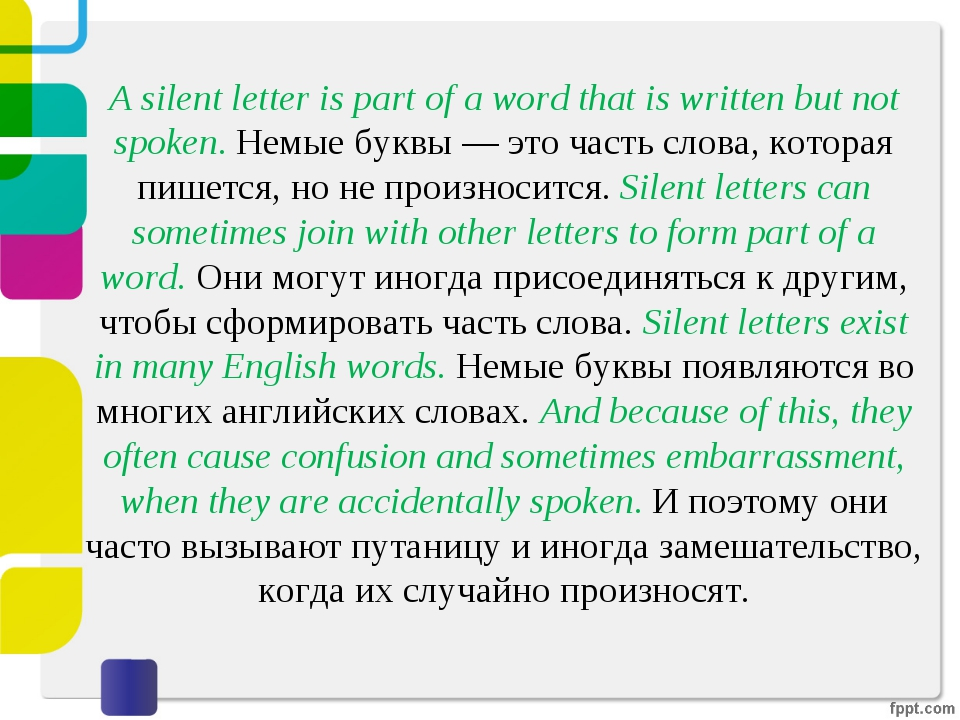A silent letter is part of a word that is written but not spoken.Немые буквы...