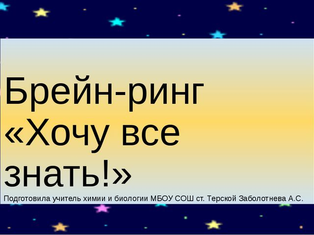 Брейн-ринг «Хочу все знать!» Подготовила учитель химии и биологии МБОУ СОШ ст...