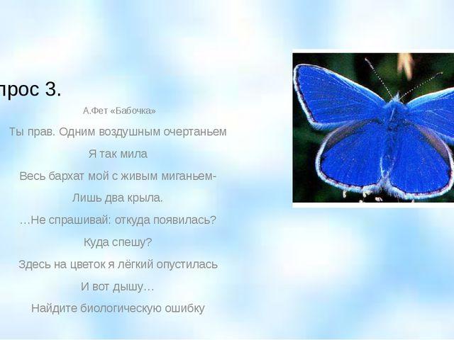 Вопрос 3. А.Фет «Бабочка» Ты прав. Одним воздушным очертаньем Я так мила Весь...