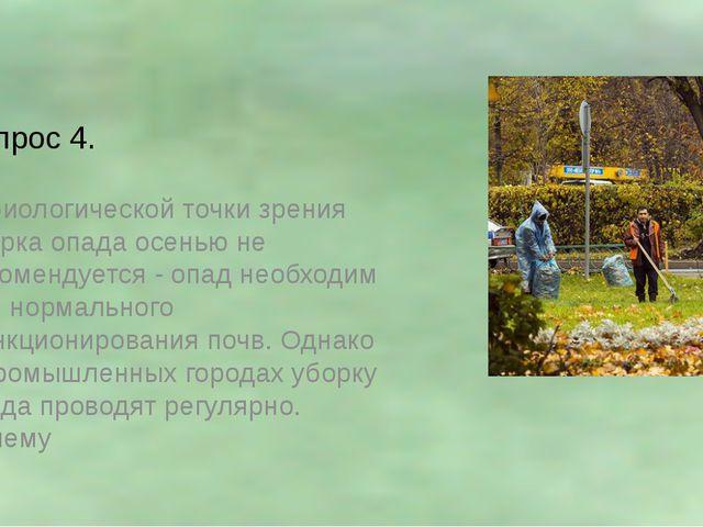 Вопрос 4. С биологической точки зрения уборка опада осенью не рекомендуется -...