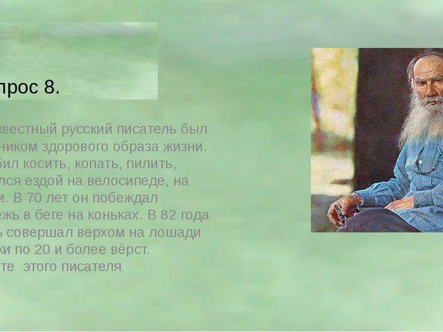 Вопрос 8. Этот известный русский писатель был сторонником здорового образа жи...