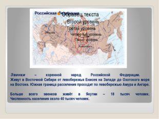 Эвенки – коренной народ Российской Федерации. Живут в Восточной Сибири от лев