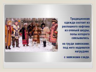 Традиционная одежда состоит из распашного кафтана из оленьей шкуры, полы кото