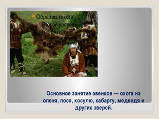 Основное занятие эвенков — охота на оленя, лося, косулю, кабаргу, медведя и д