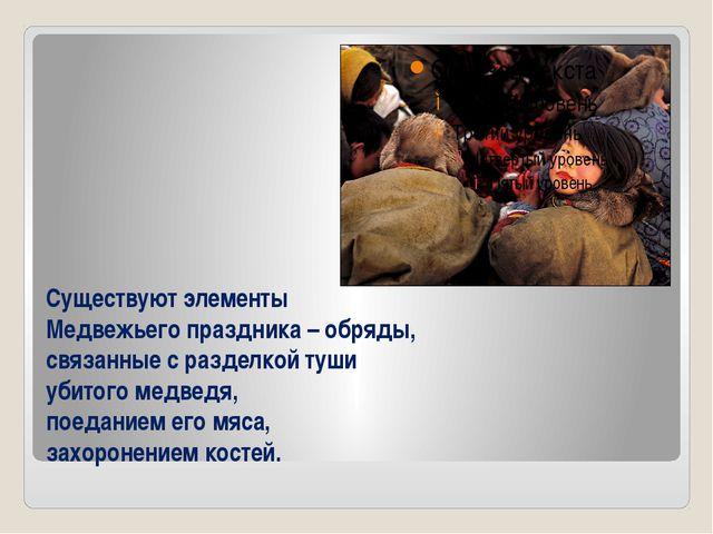 Существуют элементы Медвежьего праздника – обряды, связанные с разделкой туши...