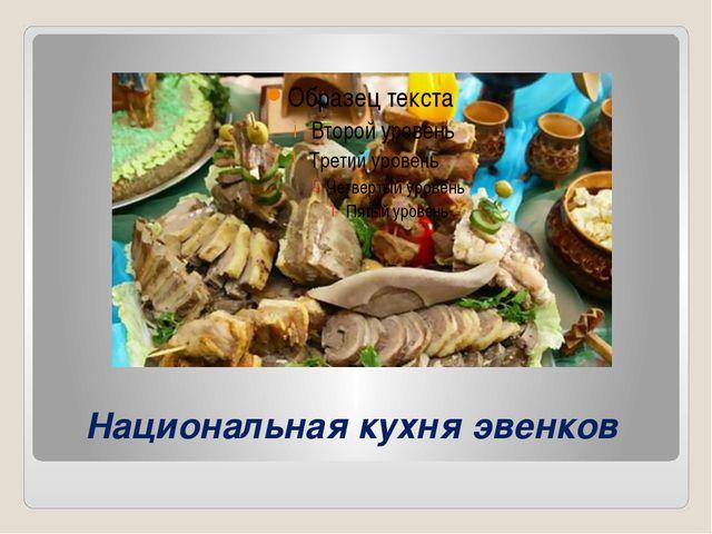 Национальная кухня эвенков