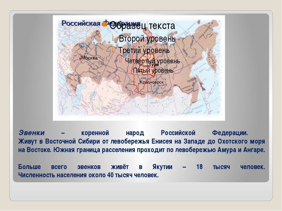 Эвенки – коренной народ Российской Федерации. Живут в Восточной Сибири от лев...