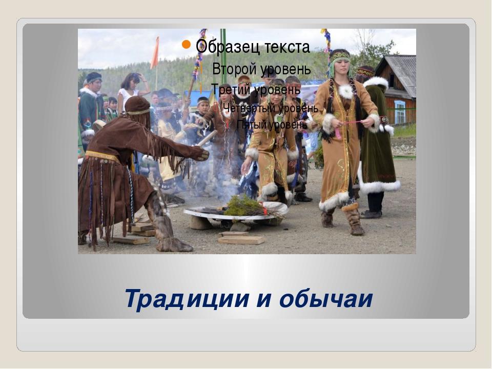 Традиции и обычаи