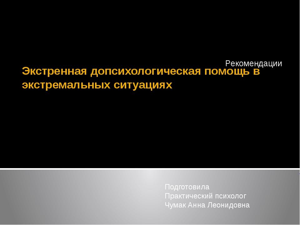 Экстренная допсихологическая помощь в экстремальных ситуациях Рекомендации По...