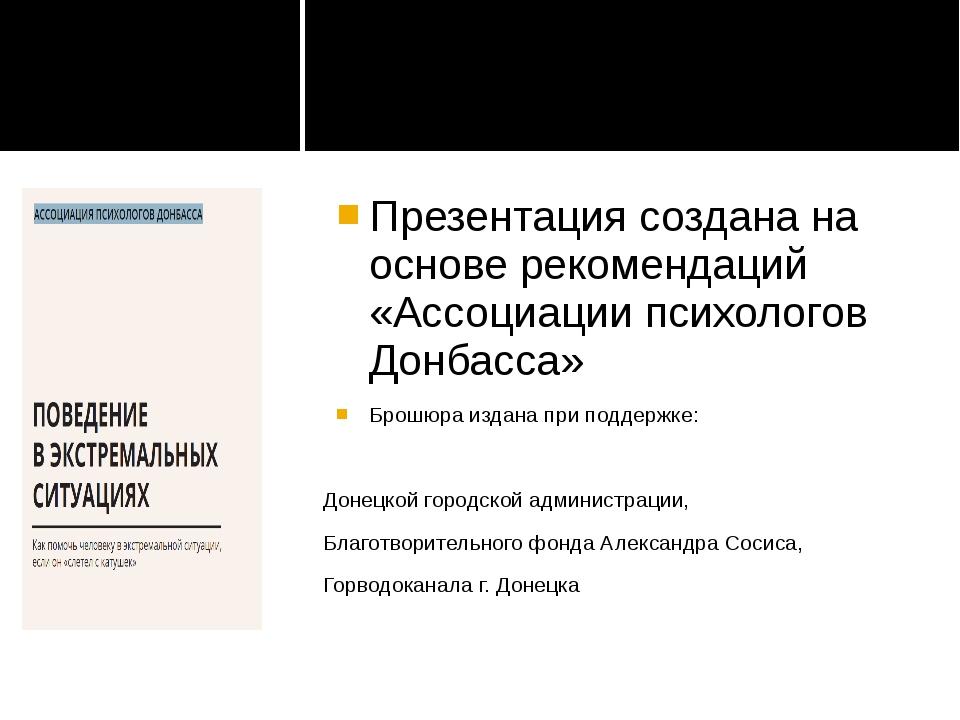 Презентация создана на основе рекомендаций «Ассоциации психологов Донбасса» Б...