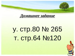 Домашнее задание у. стр.80 № 265 т. стр.64 №120