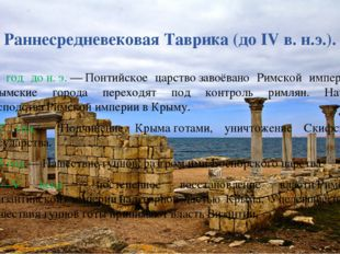Раннесредневековая Таврика (до IV в. н.э.). 63 год дон.э.—Понтийское царс