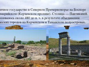 Античное государство в Северном Причерноморье на Боспоре Киммерийском (Керчен