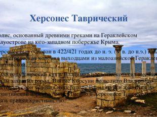 Херсонес Таврический Полис, основанный древними греками на Гераклейском полуо