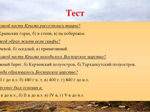 Тест 1. В какой части Крыма расселялись тавры? а) в Крымских горах, б) в степ