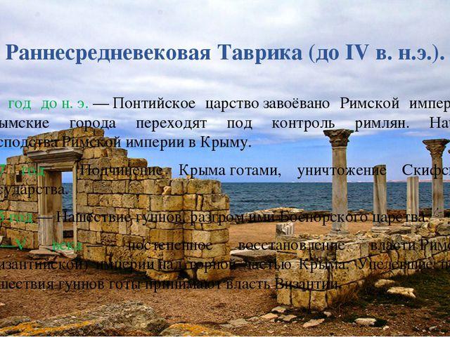 Раннесредневековая Таврика (до IV в. н.э.). 63 год дон.э.—Понтийское царс...