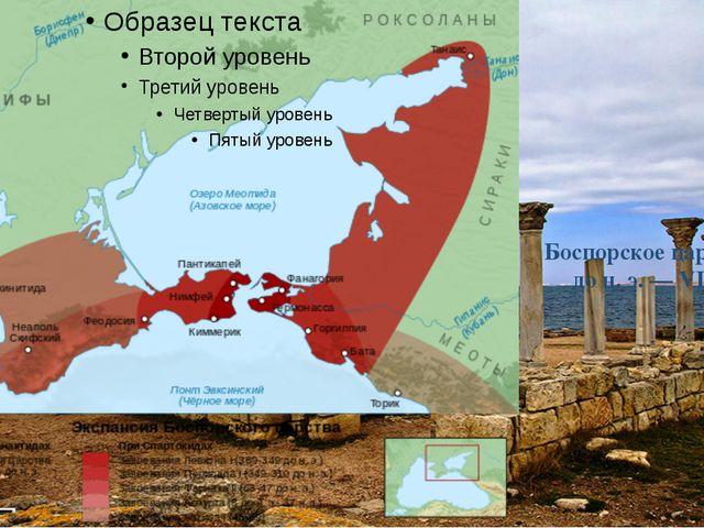 Боспорское царство 480 до н. э.— VI в. н.э.