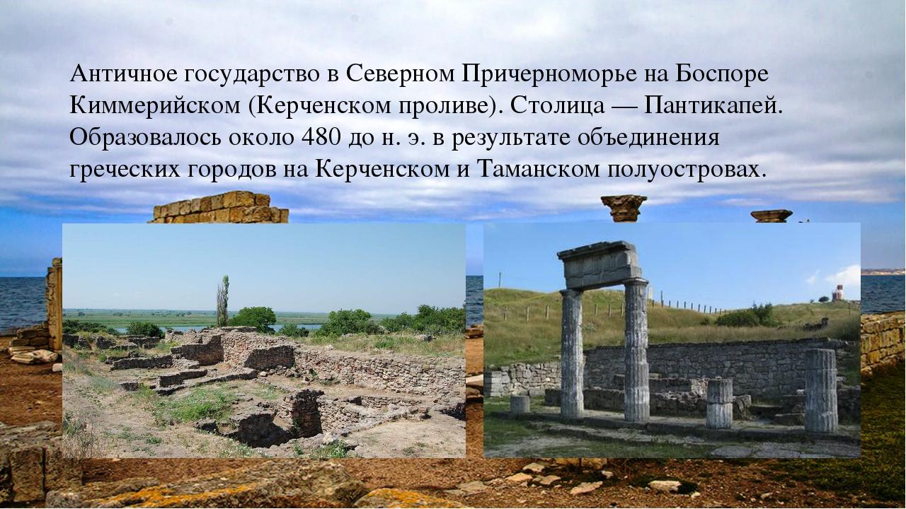 Античное государство в Северном Причерноморье на Боспоре Киммерийском (Керчен...