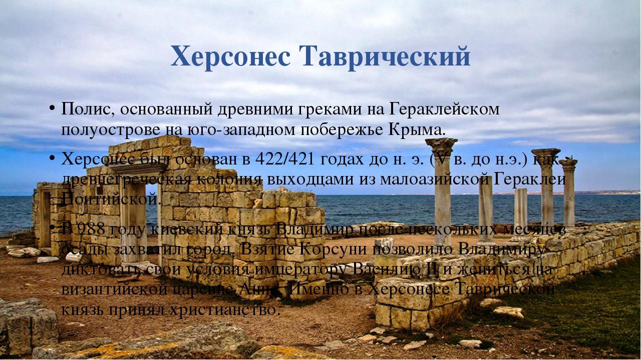 Херсонес Таврический Полис, основанный древними греками на Гераклейском полуо...