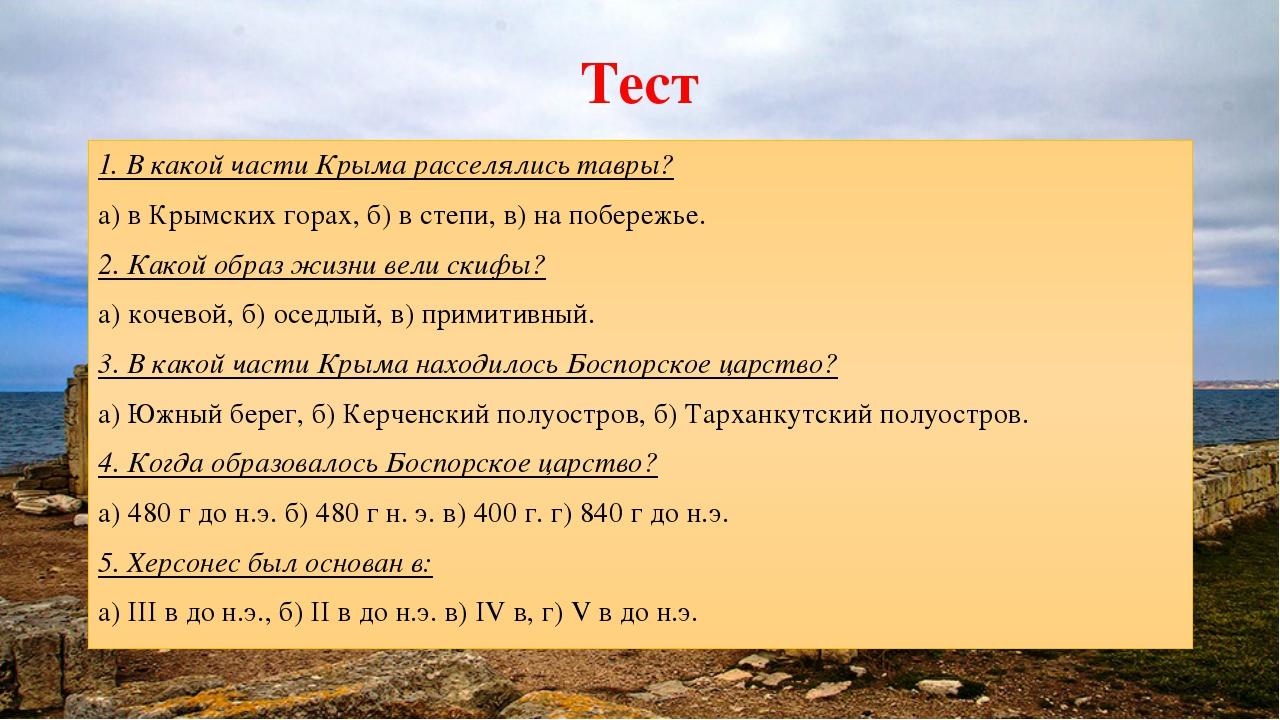 Тест 1. В какой части Крыма расселялись тавры? а) в Крымских горах, б) в степ...