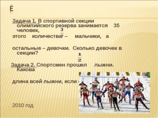 Задача 1. В спортивной секции олимпийскогорезерва занимается 35 человек, эт