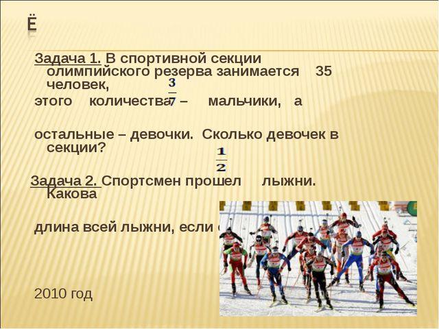 Задача 1. В спортивной секции олимпийскогорезерва занимается 35 человек, эт...