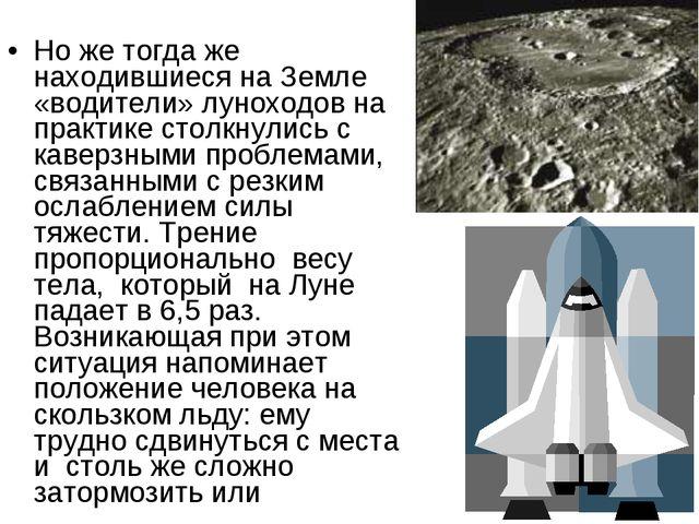 Но же тогда же находившиеся на Земле «водители» луноходов на практике столкну...