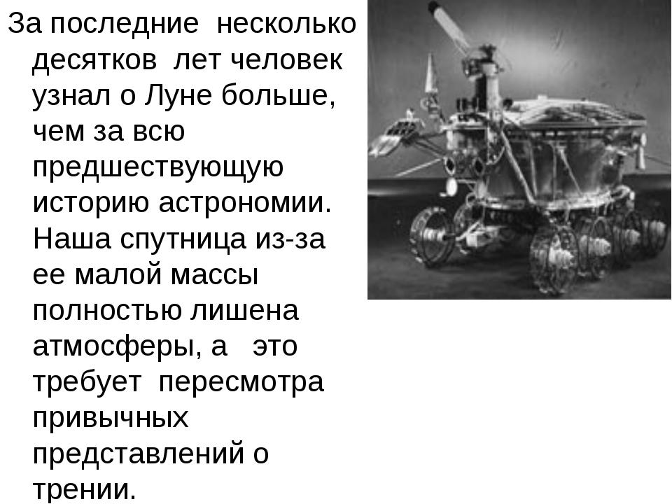 За последние несколько десятков лет человек узнал о Луне больше, чем за всю п...