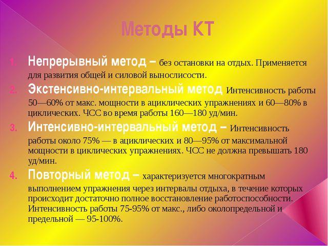 Методы КТ Непрерывный метод – без остановки на отдых. Применяется для развити...