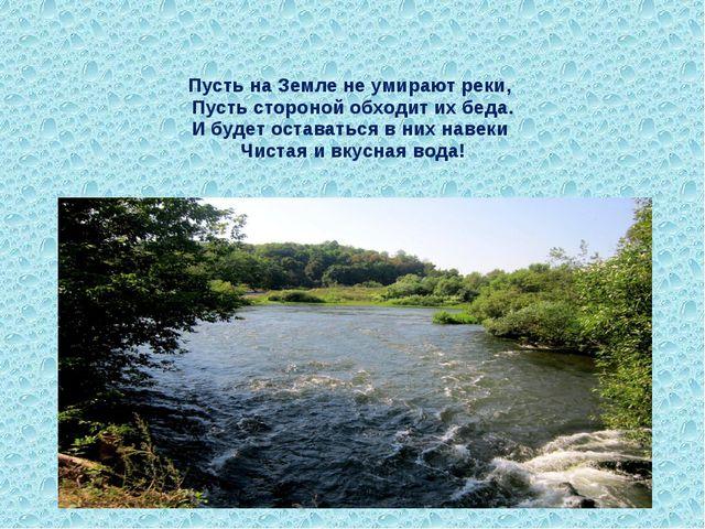 Пусть на Земле не умирают реки, Пусть стороной обходит их беда. И будет остав...