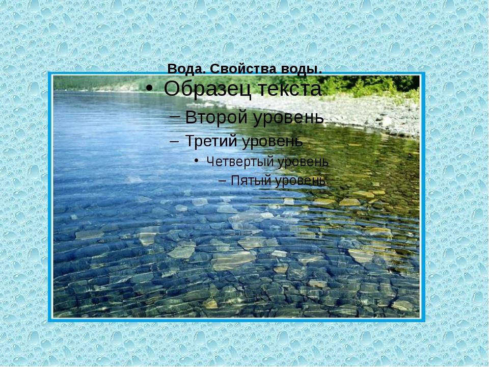 Вода. Свойства воды.