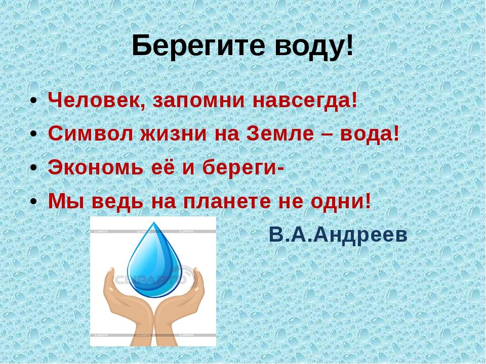 Берегите воду! Человек, запомни навсегда! Символ жизни на Земле – вода! Эконо...
