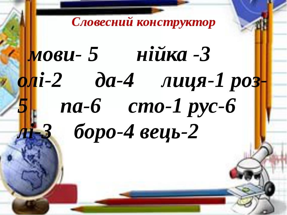 Словесний конструктор мови- 5 нійка -3 олі-2 да-4 лиця-1 роз-5 па-6 сто-1 рус...