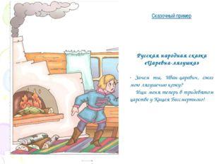 Сказочный пример Русская народная сказка «Царевна-лягушка» - Зачем ты, Иван-ц