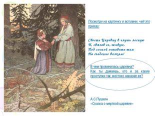 Посмотри на картинку и вспомни, чей это приказ: Свесть Царевну в глушь лесную