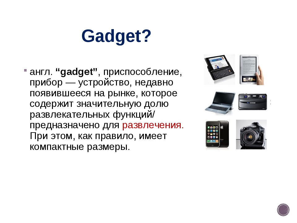 """Gadget? англ. """"gadget"""", приспособление, прибор — устройство, недавно появивше..."""
