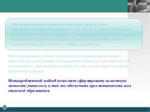 www.themegallery.com Company Logo Метапредметные (компетентностные) результат