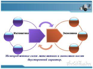 Математика Экономика Межпредметные связи математики и экономики носят двусто
