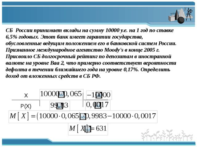 СБ России принимает вклады на сумму 10000 у.е. на 1 год по ставке 6,5% годовы...