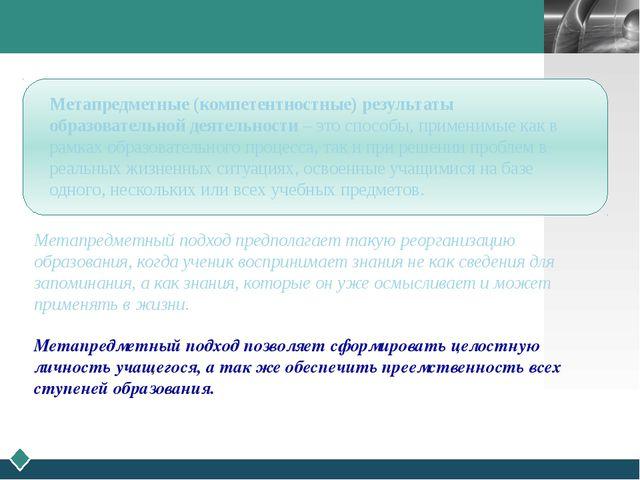 www.themegallery.com Company Logo Метапредметные (компетентностные) результат...
