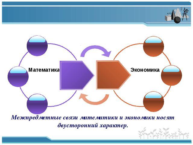 Математика Экономика Межпредметные связи математики и экономики носят двусто...