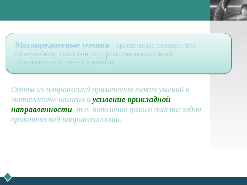 www.themegallery.com Company Logo Метапредметные умения – присвоенные метаспо...