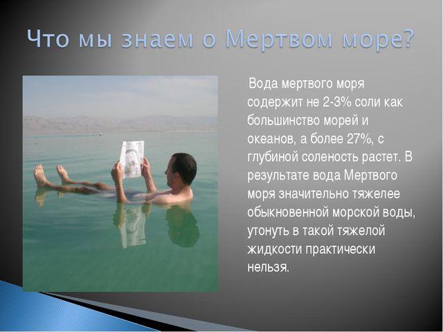 Вода мертвого моря содержит не 2-3% соли как большинство морей и океанов, а...