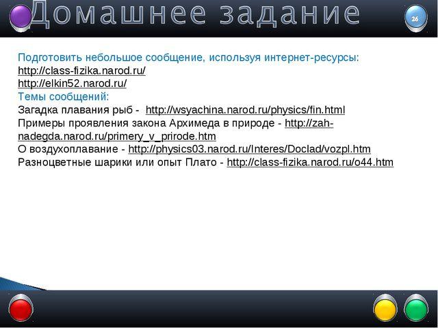 Подготовить небольшое сообщение, используя интернет-ресурсы: http://class-fiz...