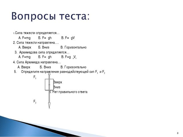 1. Сила тяжести определяется… А. F=mg Б. F=ρgh В. F=ρgV 2. Сила тяжести напра...