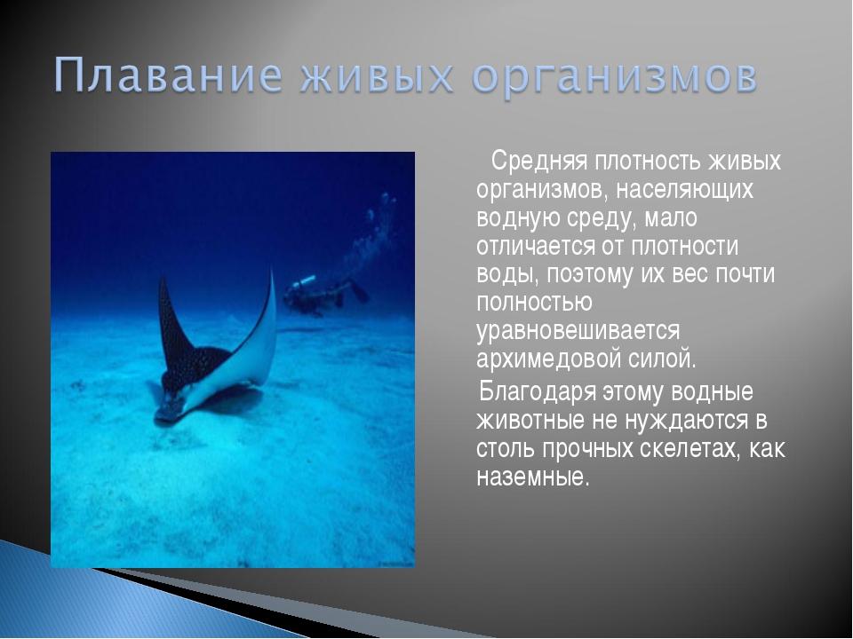 Средняя плотность живых организмов, населяющих водную среду, мало отличается...