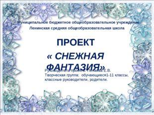 Муниципальное бюджетное общеобразовательное учреждение Ленинская средняя общ